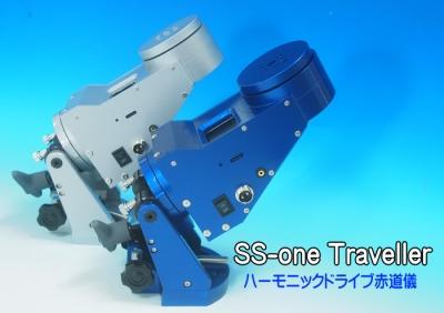 Ssonetraveller_20210515161501